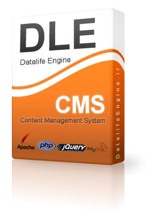 سیستم مدیریت محتوای دیتالایف انجین نسخه ۹٫۵