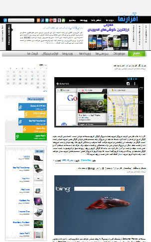 قالب سایت افزارنما برای وردپرس
