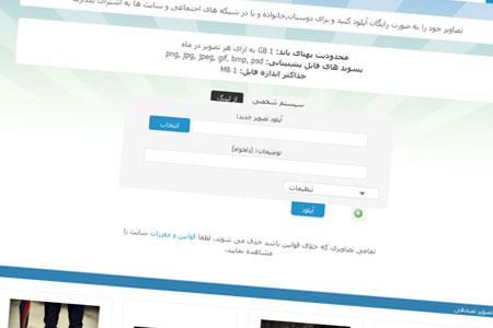 اسکریپت فارسی آپلود عکس CF Image Hosting 1.4.2