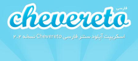 اسکریپت فارسی آپلود عکس Chevereto نسخه ۲٫۲