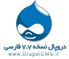 دانلود دروپال فارسی نسخه ۷٫۷