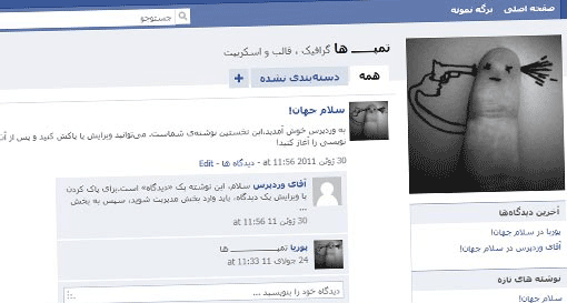 قالب فارسی facebook برای وردپرس