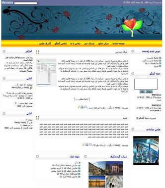 قالب e107 فارسی haunt