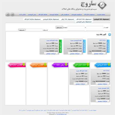 اسکریپت بنگاه املاک فارسی ساروج