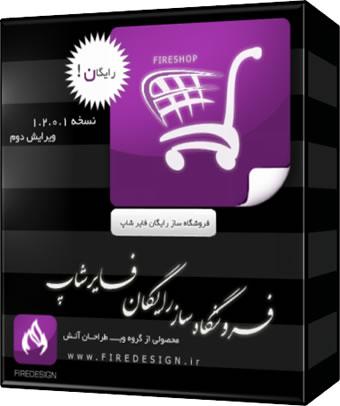 نسخه جدید فروشگاه ساز رایگان فایرشاپ 1.2.0.1