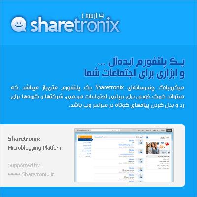 اسکریپت میکروبلاگ شِیرترانیکس فارسی