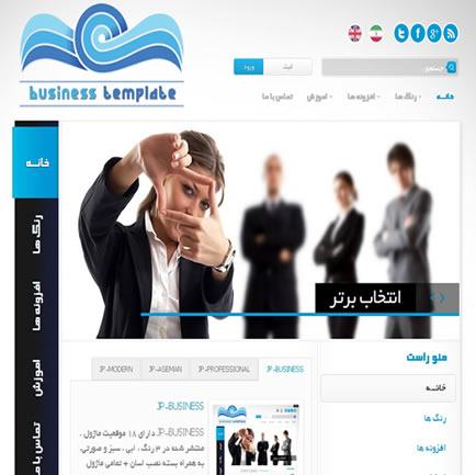 قالب فارسی جوملا 2.5 به نام jp-business