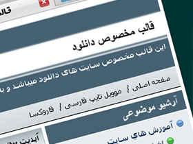 قالب مووبل تایپ فارسی Pro Download